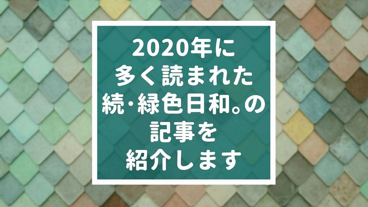 続・緑色日和。2020年の人気記事
