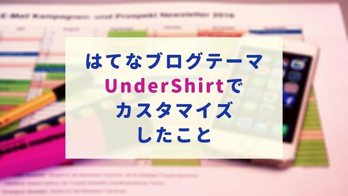 【はてなブログ】UnderShirtでカスタマイズしたことをまとめてみた