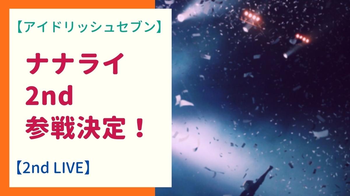 ナナライ2nd参戦決定【アイドリッシュセブン2ndライブ】