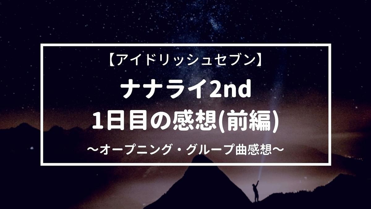 ナナライ2nd・1日目の感想(オープニングとグループ曲感想)