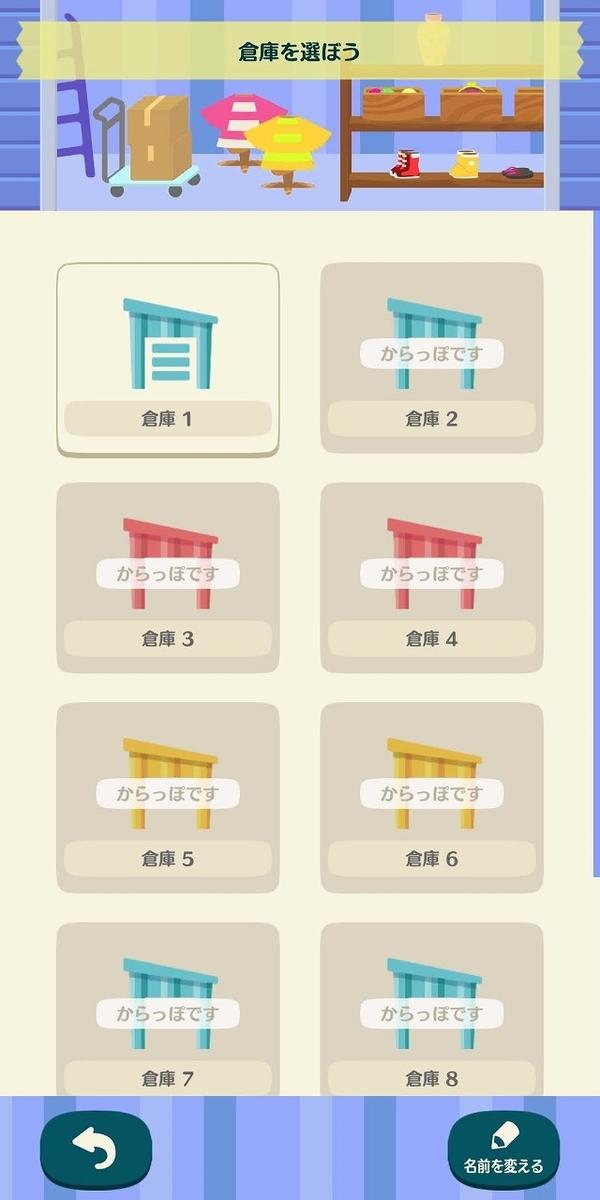ポケ森友の会・アイテム倉庫画面