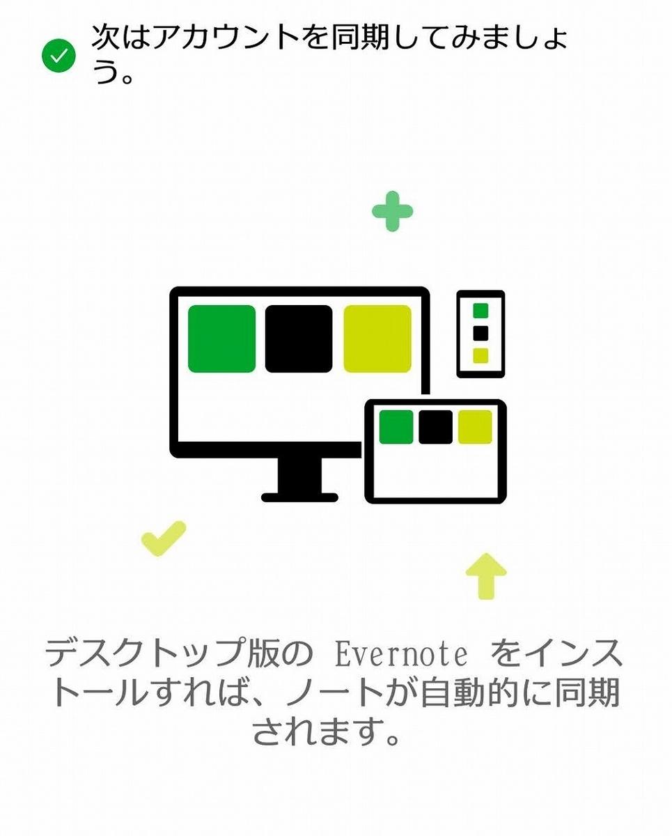 Evernote・複数端末で使える