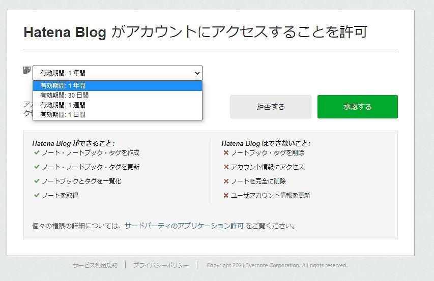 はてなブログとEvernoteの連携認証画面