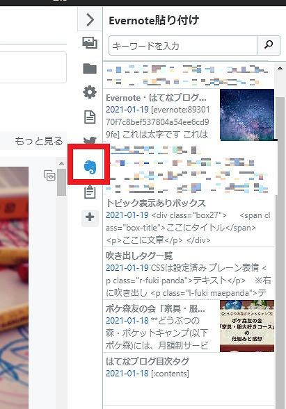 はてなブログ・Evernote連携後