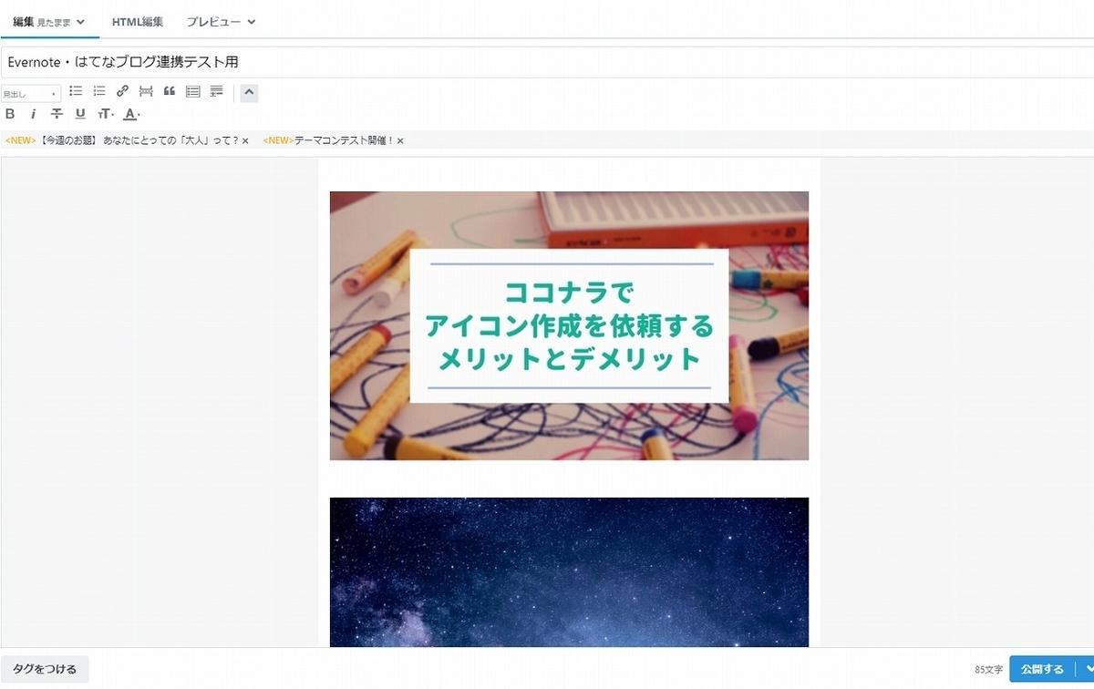 はてなブログ・Evernoteから貼り付けテスト(画像)