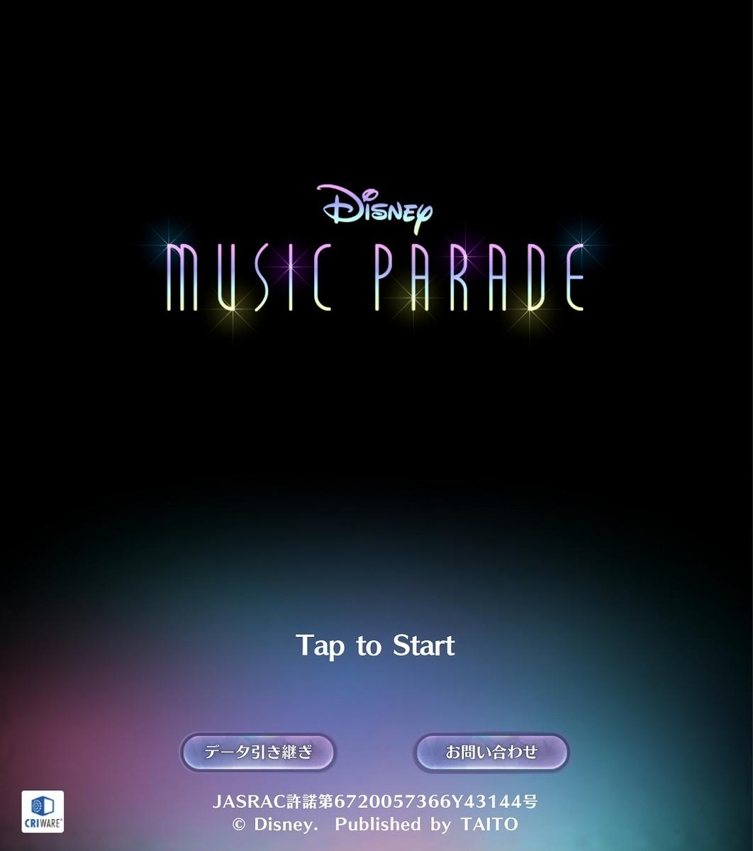 ディズニー ミュージックパレード・トップ画面