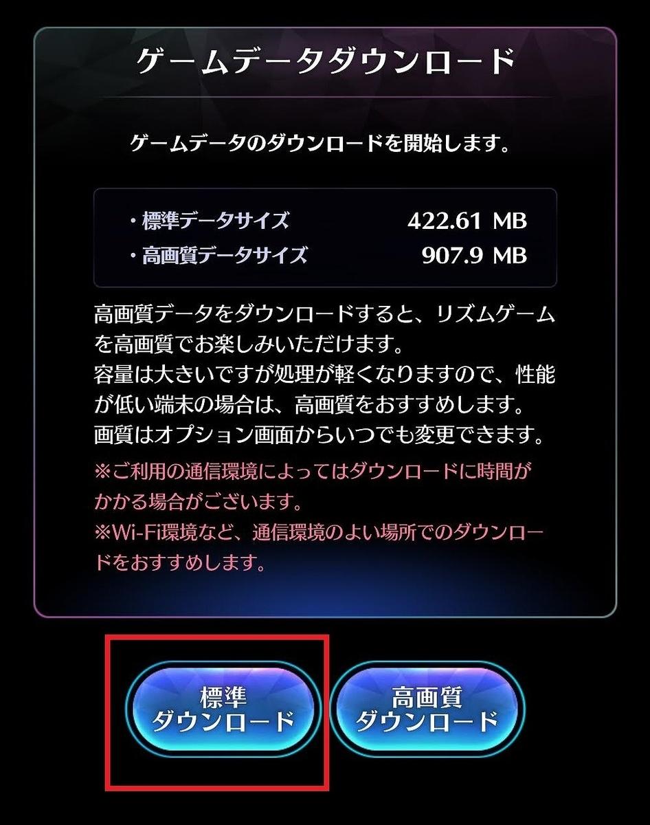 ミューパレ・データダウンロード選択