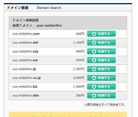 ドメイン検索の結果