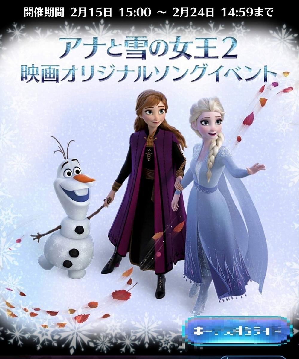 ミューパレ・アナ雪2イベント