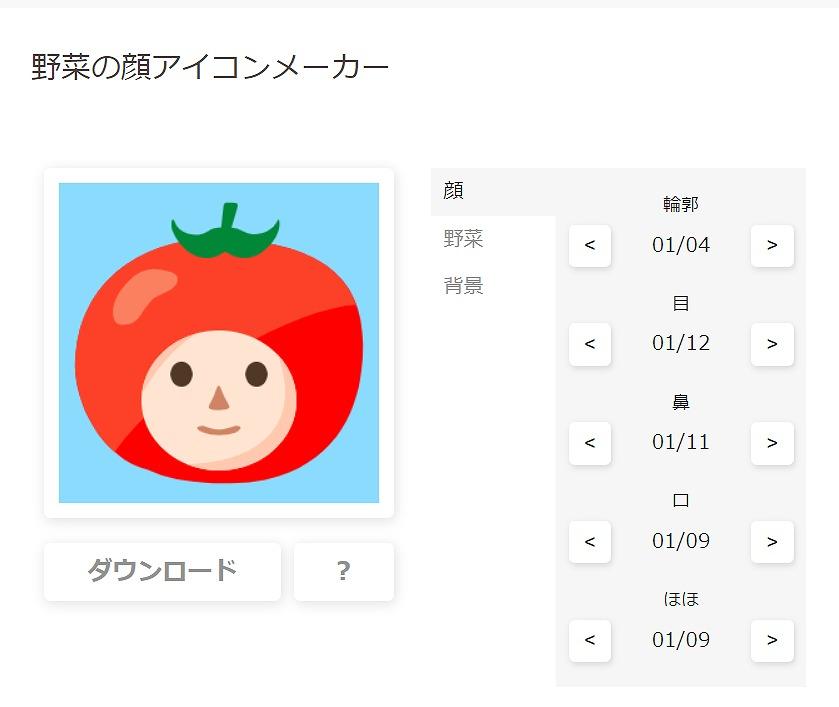 野菜の顔メーカー