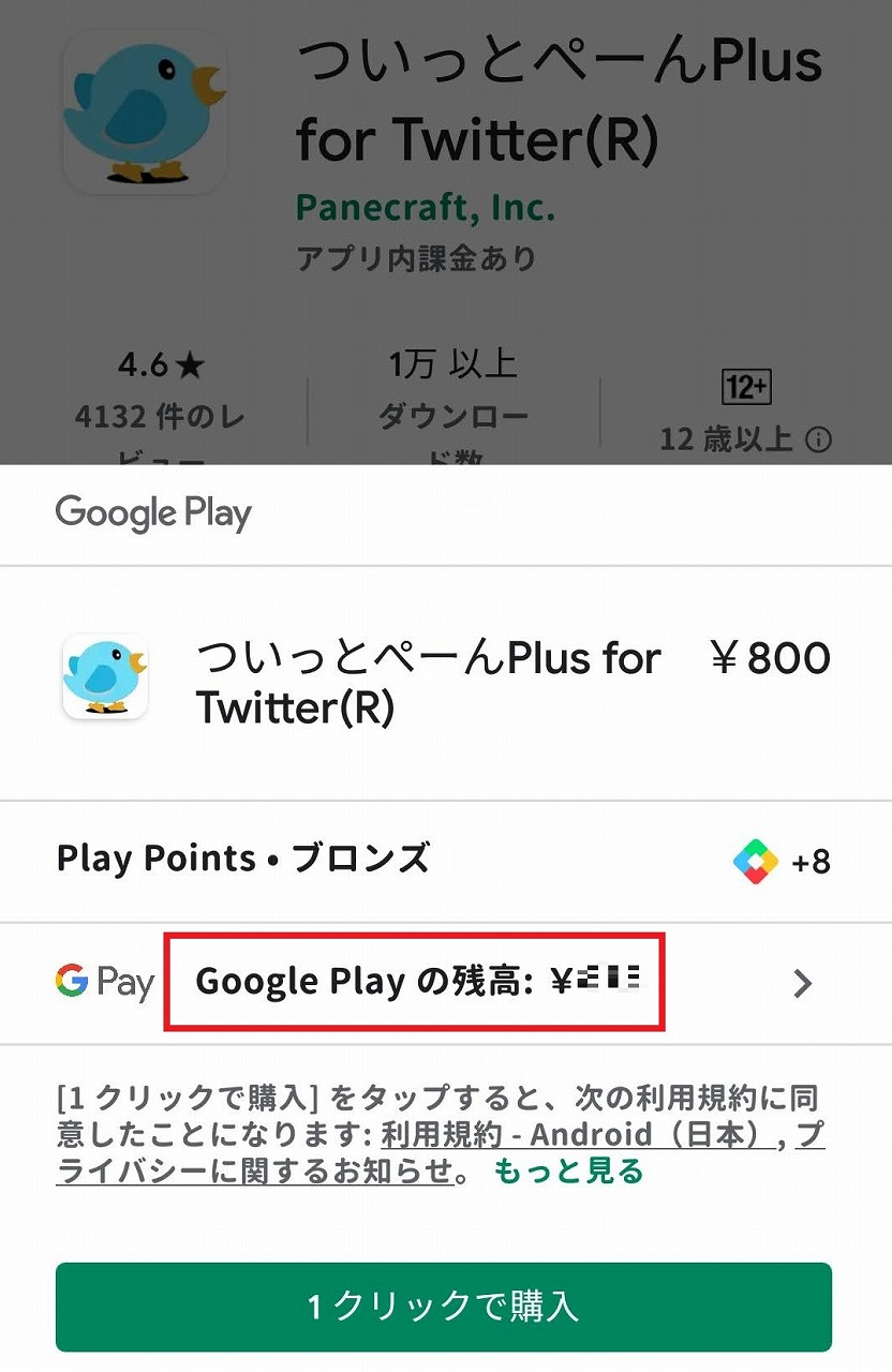 Googleアンケートモニター報酬で有料アプリ購入