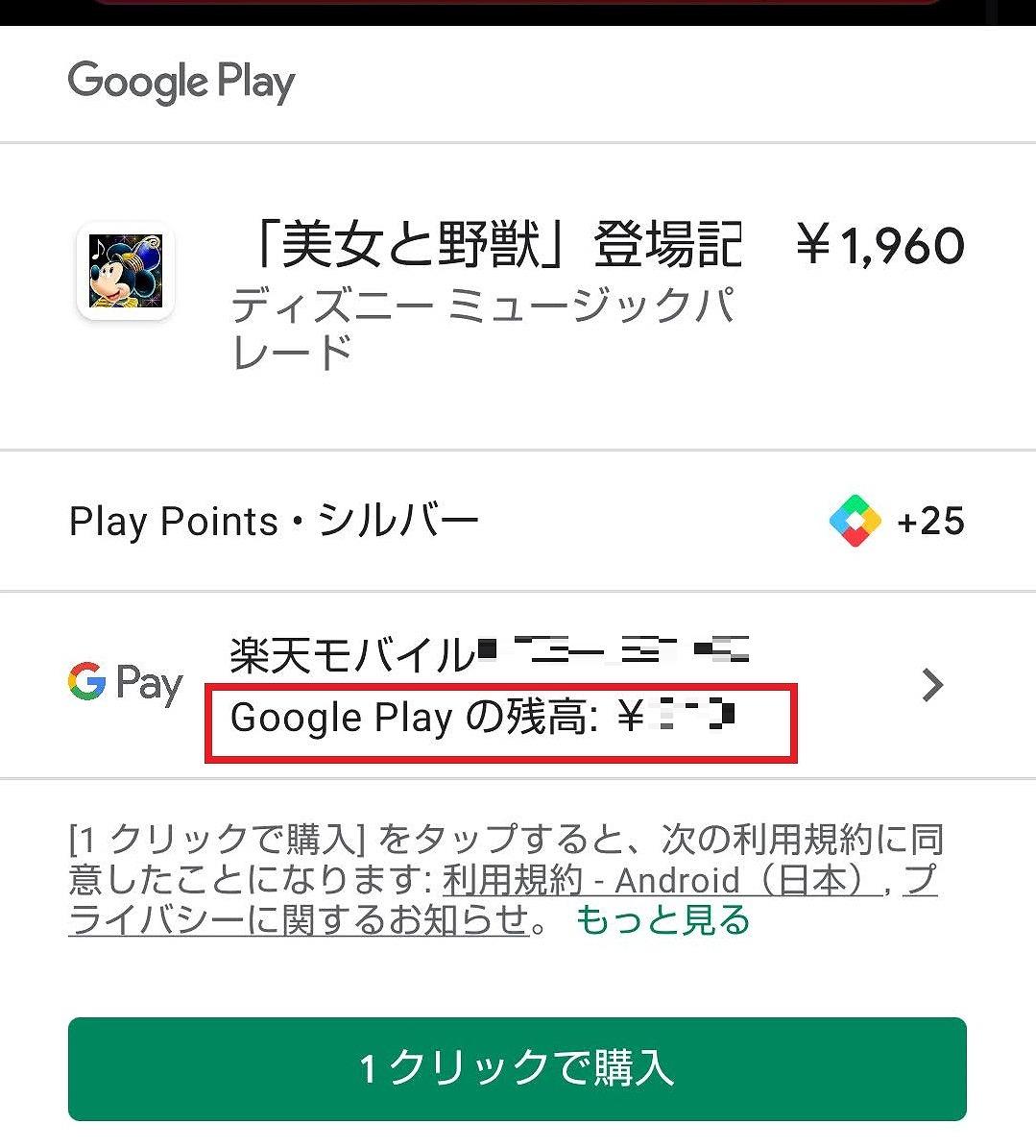 Google playクレジットでゲーム課金