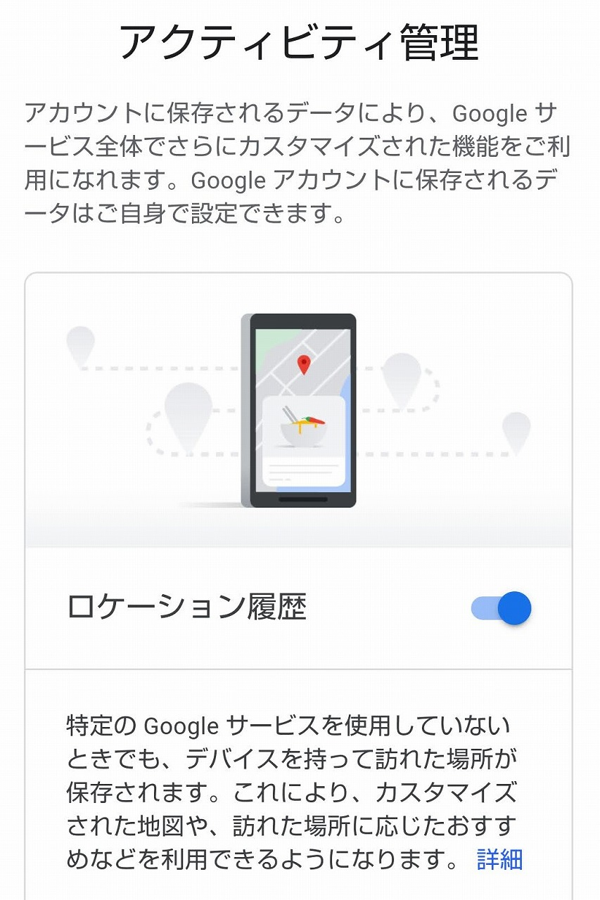 Googleアンケートモニター・ロケーション履歴オン