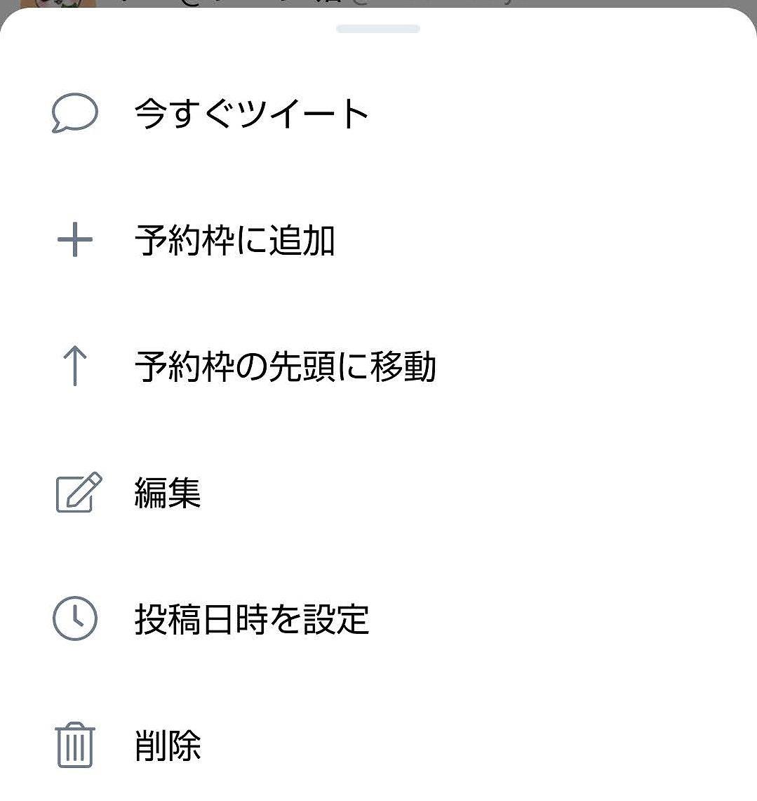 ソーシャルドッグ・予約投稿