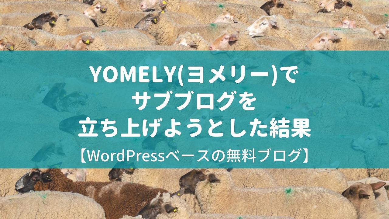 【WordPressベースの無料ブログ】YOMELY(ヨメリー)でブログ立ち上げてみようとしてみた結果