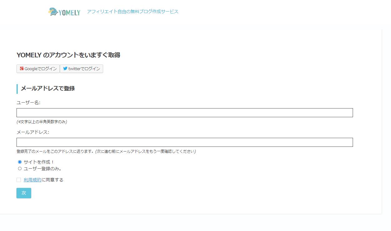YOMELY・会員登録画面