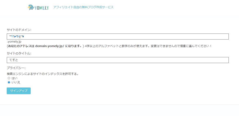 YOMELY・ブログ開設作業