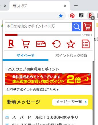 楽天ウェブ検索