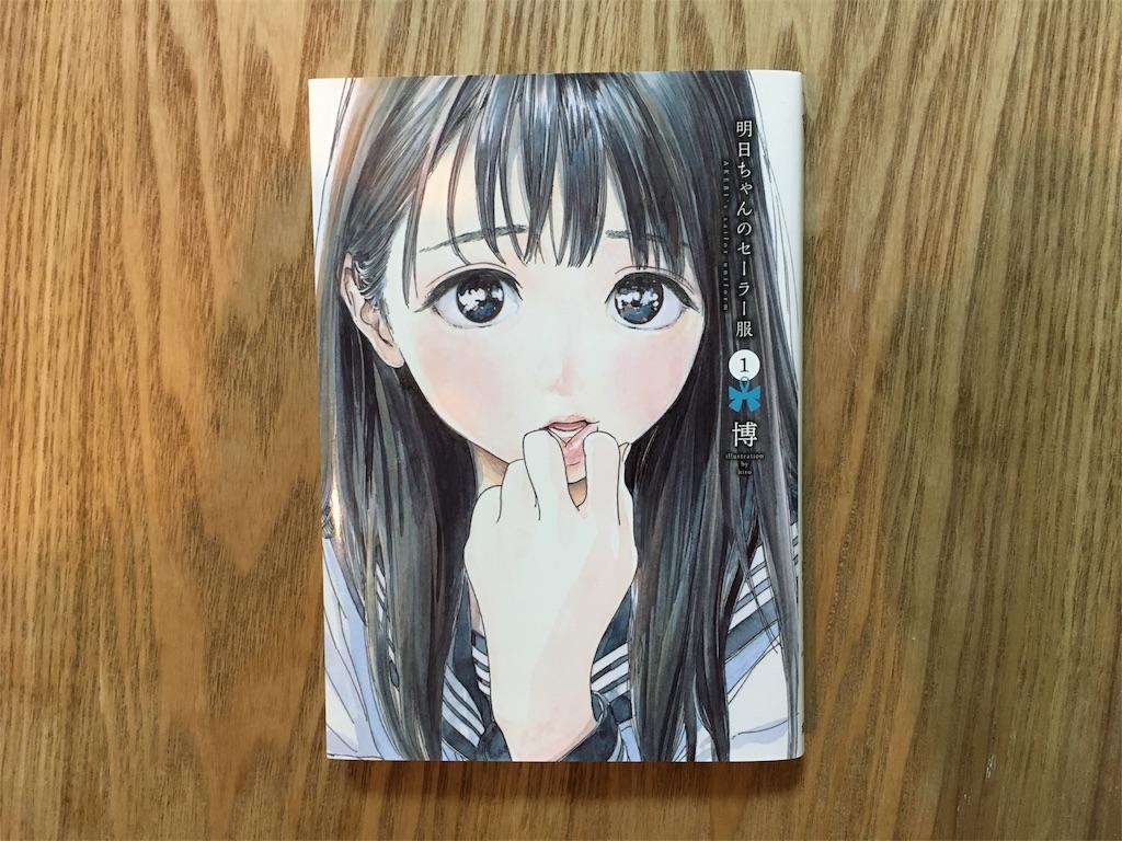f:id:yuu-tunamayo:20170601234955j:image