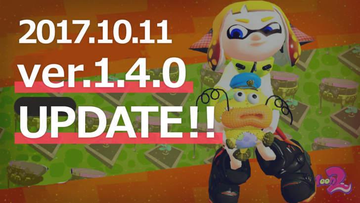 2017.10.11 ver.1.4.0 UPDATE!!