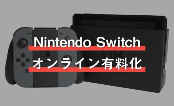 Nintendo Switch(ニンテンドースイッチ)オンライン有料化