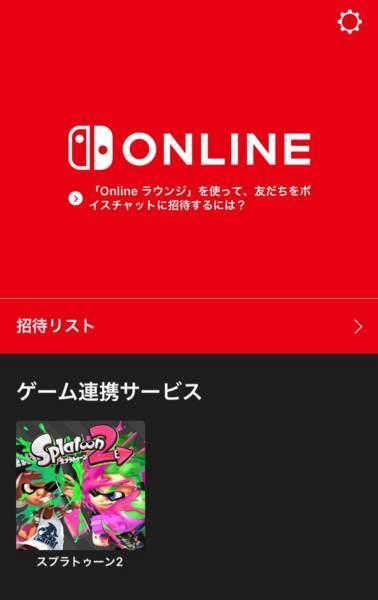 スマートフォン用アプリ『Nintendo Switch Online(ニンテンドースイッチオンライン)』キャプチャイメージ