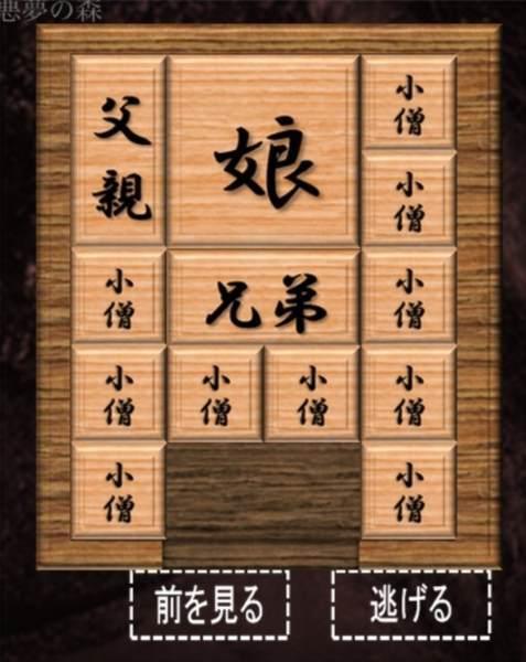 アカズノハコのパズル画面