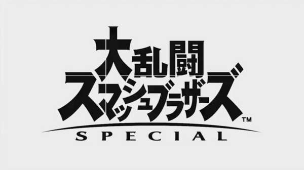 【E3 2018レポ】大乱闘スマッシュブラザーズSPECIAL【タイトル用】