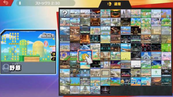 ステージ選択画面