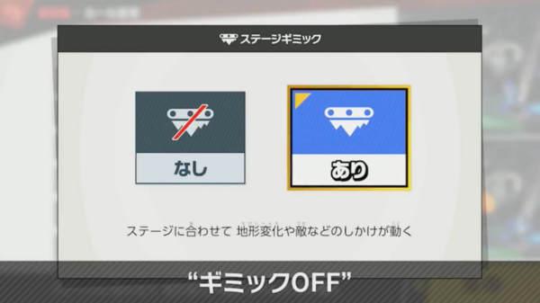 ステージギミック「ON/OFF」切り替え可能