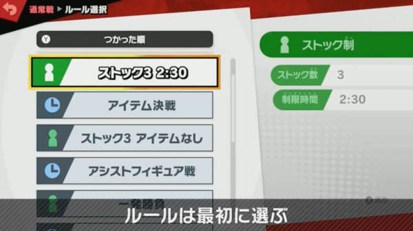 ルール選択画面「ストック制」「タイム制」のほかに「体力制」が標準で選択可能