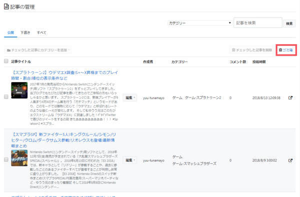 「管理画面」の「記事の管理」を開き、右上にある「ゴミ箱」をクリック(タップ)。