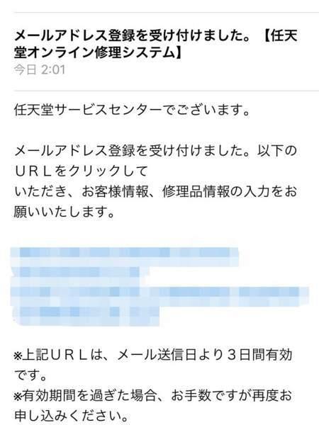 メールアドレス登録を受け付けました。
