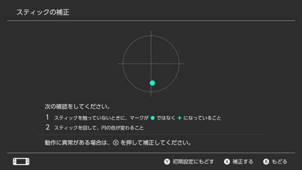 【Nintendo Switch】ジョイコンの左スティックが故障!修理費用と期間は?