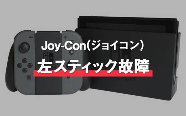 Nintendo SwitchのJoy-Con(ジョイコン)の左スティックが故障【タイトル用】