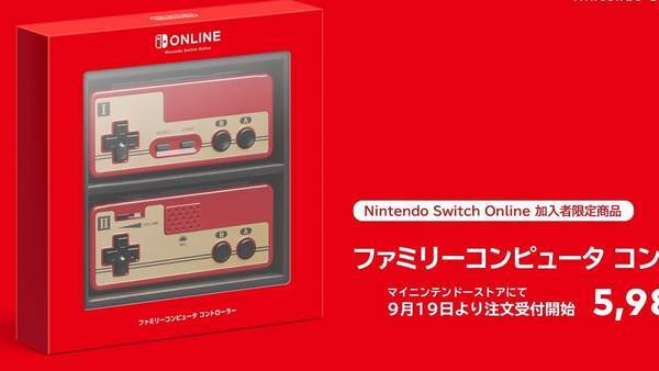 Nintendo Switch Online「ファミリーコンピュータ」専用コントローラー『ファミリーコンピュータ コントローラー』