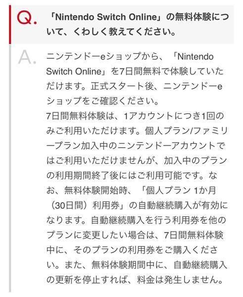 Nintendo Switch Online 7日間の無料体験について