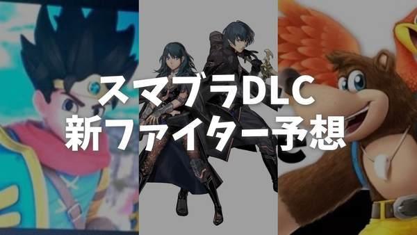 【スマブラSP】Nintendo Direct:E3 2019直前!DLC新ファイターの参戦予想