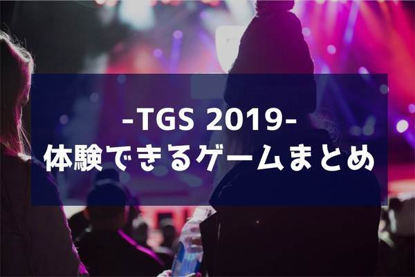 TGS2019体験できるゲーム・プレイアブル出展まとめ【キービジュアル】