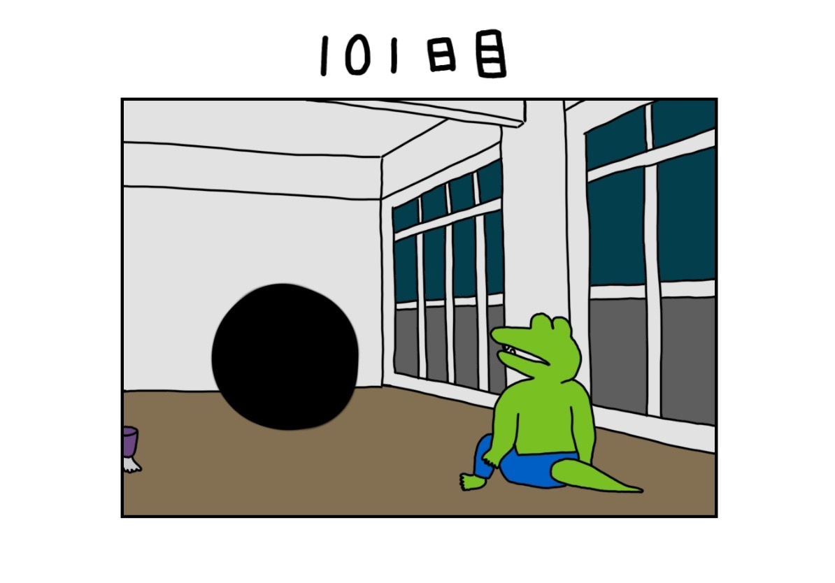 101日目