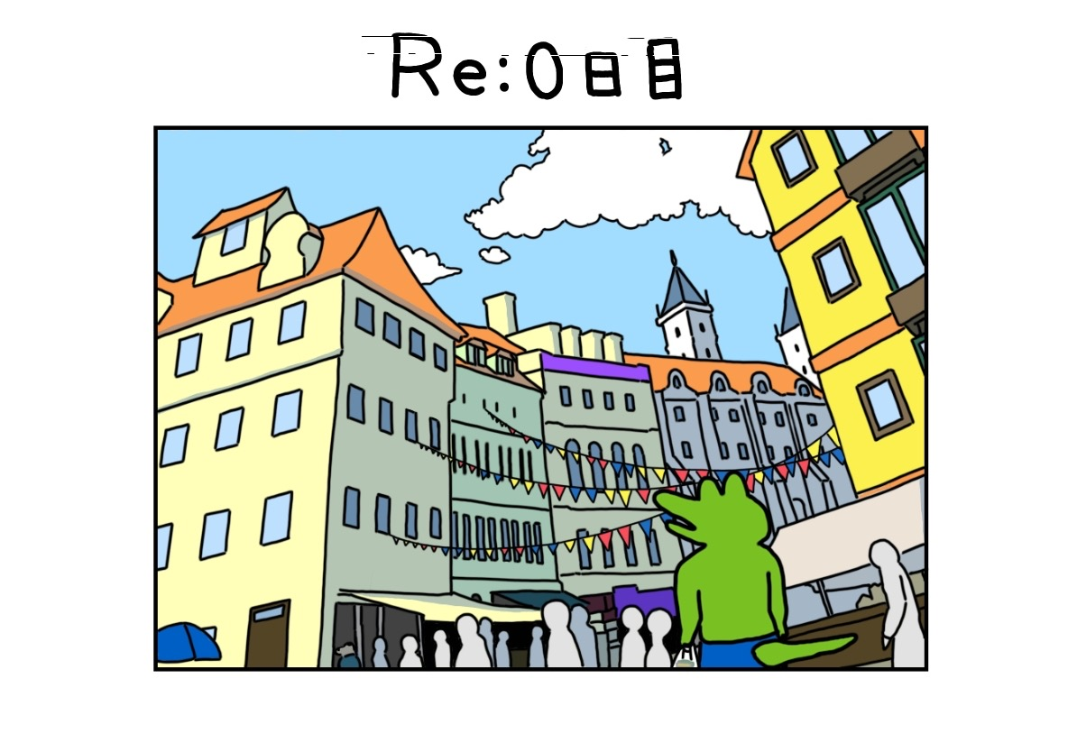 Re:0日目③