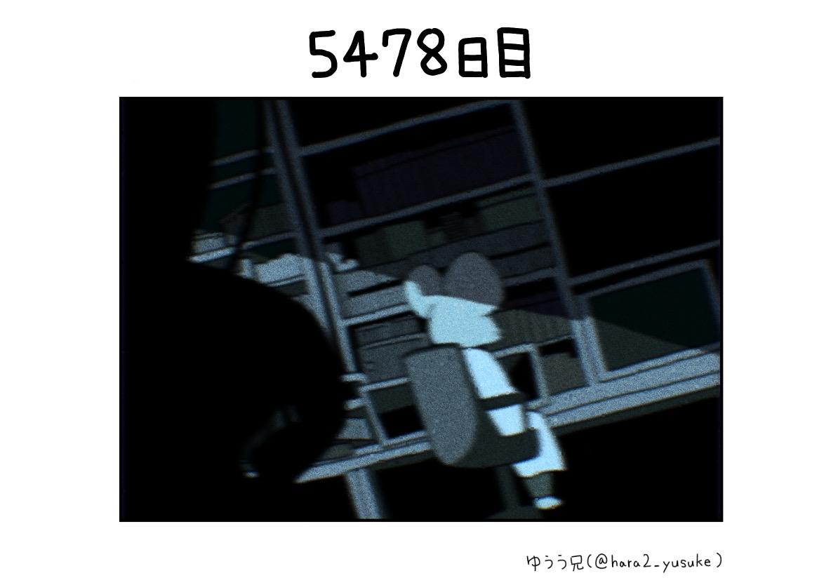 5478日目①