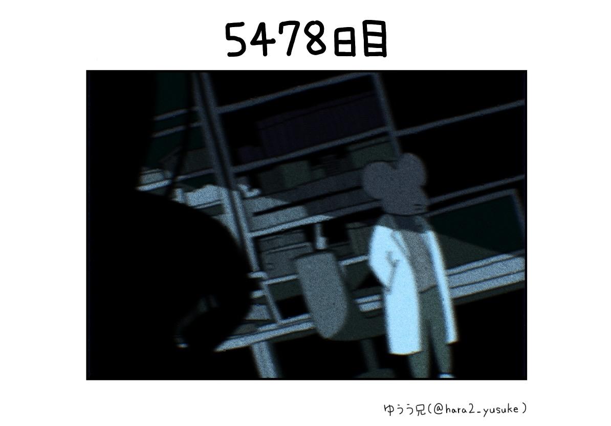 5478日目②