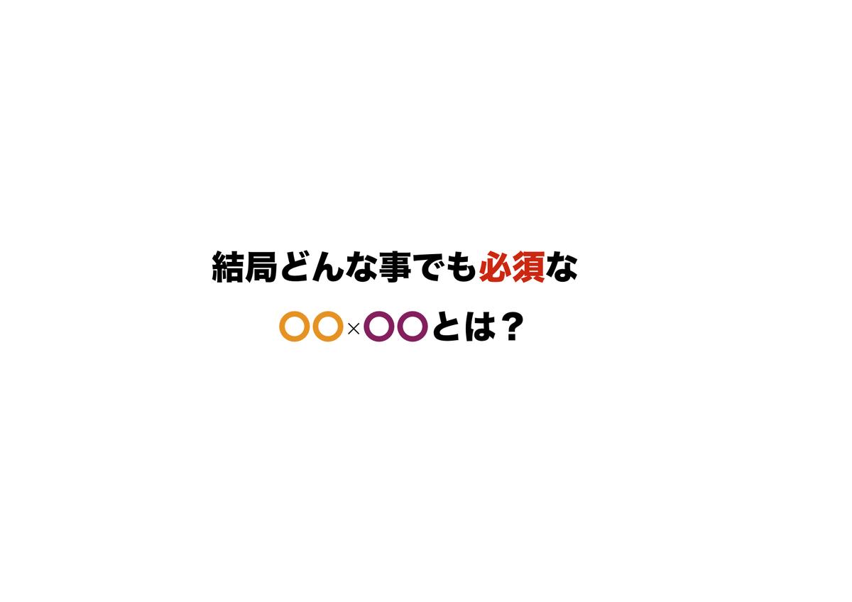 f:id:yuu04022:20190825180907j:plain