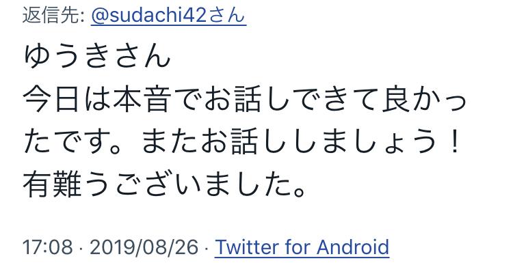 f:id:yuu04022:20190828182710j:plain