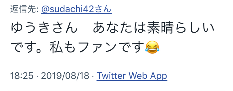 f:id:yuu04022:20190828182743j:plain