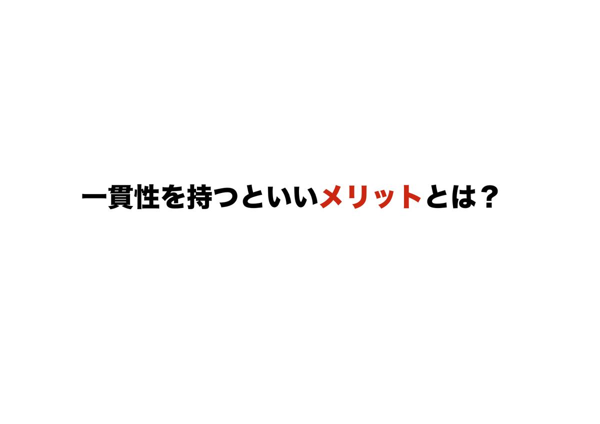 f:id:yuu04022:20190907130330j:plain
