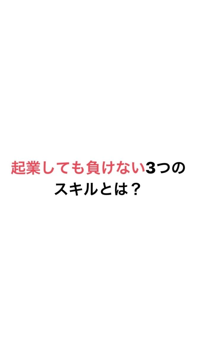 f:id:yuu04022:20190911182253j:plain