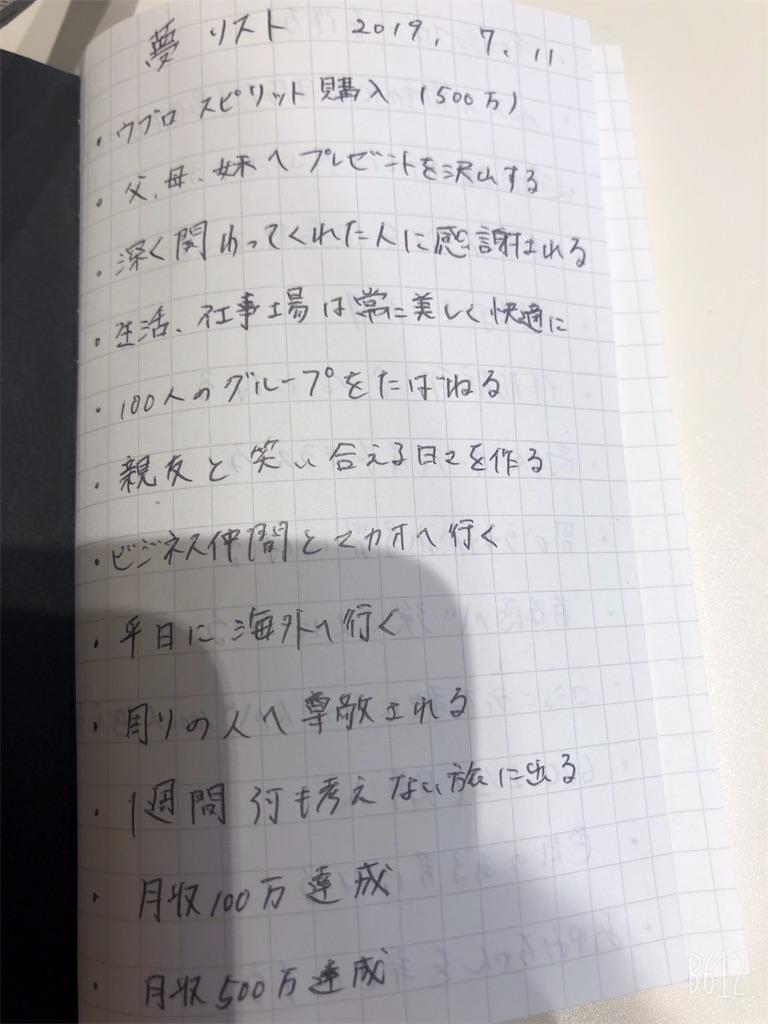 f:id:yuu04022:20190916163053j:image