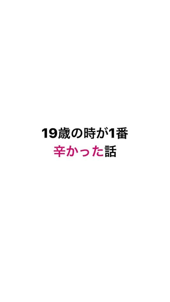f:id:yuu04022:20190919174149j:image